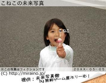 Mirai_k